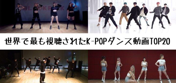 世界で最も視聴されたK-POPダンス動画ランキング!TOP20