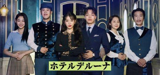 【韓国ドラマ】ホテルデルーナの相関図❤︎キャスト一覧!