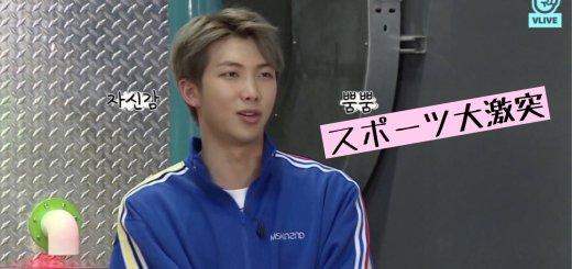 【日本語字幕】180227 Run BTS! (走れバンタン) - E42【スポーツ大激突】