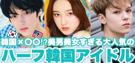 【動画】美男美女すぎる大人気のハーフKPOPアイドルBEST5【KPOP日本語字幕】