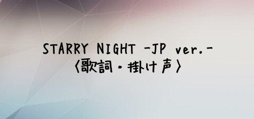MAMAMOO(ママム) STARRY NIGHT -Japanese Ver.-【歌詞・掛け声】