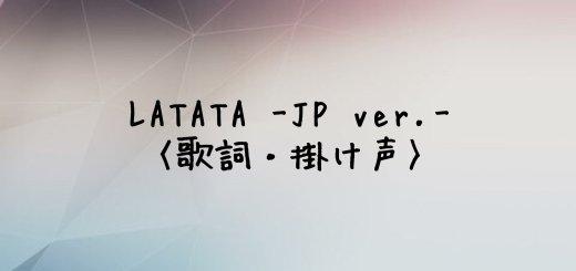 (G)I-DLE(アイドゥル) LATATA -Japanese Ver.-【歌詞・掛け声】
