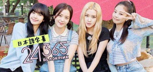 【日本語字幕】24/365 with BLACKPINK – BLACKPINK(ブルピン) 動画まとめ