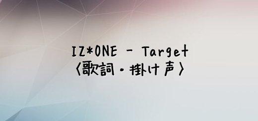IZ*ONE(アイズワン) Target【歌詞・掛け声】