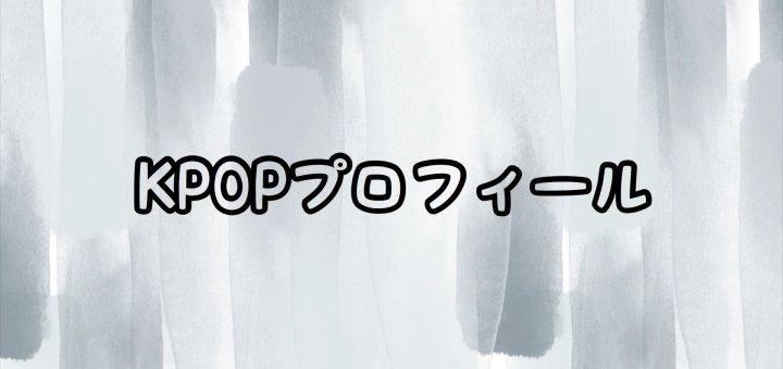KPOPアイドルグループ一覧❤︎プロフィールまとめ