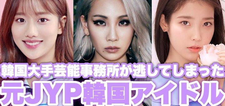 【動画】韓国大手芸能事務所JYPが逃した大人気KPOP女性アイドルBEST5【KPOP日本語字幕】