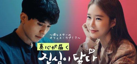 【韓国ドラマ】真心が届くの相関図 ❤︎キャスト一覧!
