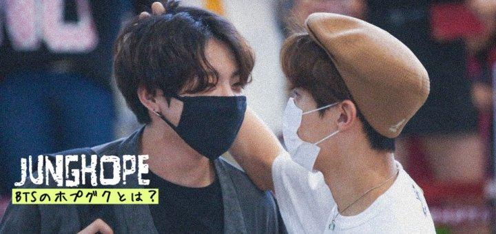 防弾少年団(BTS)のホプグクとは?【Junghope】の意味と由来【GIF集】