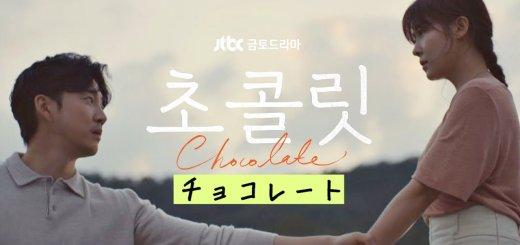 【韓国ドラマ】チョコレートの相関図 ❤︎キャスト一覧!OST主題歌や挿入歌〜