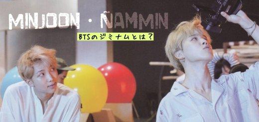 防弾少年団(BTS)のジミナムとは?【MinJoon・NamMin】の意味と由来【GIF集】