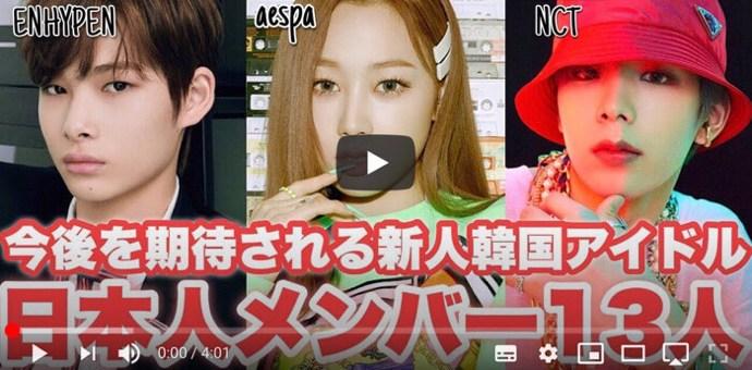 【動画】今後の活躍を期待される新人KPOPアイドルグループの日本人メンバー13人をご紹介!【KPOP日本語字幕】