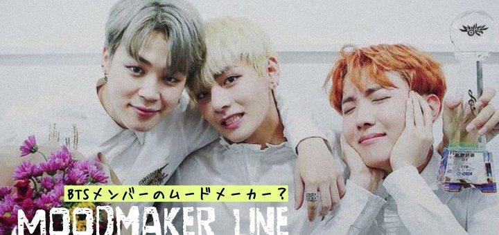 防弾少年団(BTS)メンバーのムードメーカー?【Moodmaker line】の意味と由来【GIF集】
