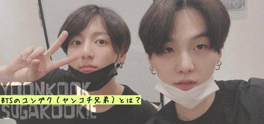 防弾少年団(BTS)のユングク(ヤンコチ兄弟)とは?【YoonKook・SugaKookie】の意味と由来【GIF集】