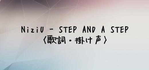 NiziU(ニジュー) STEP AND A STEP【歌詞・掛け声】