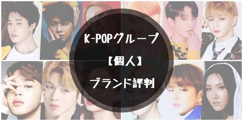【ブランド評判順位】K-POPアイドル個人・【ブランド評判順位】K-POPアイドル個人・K-POPグループ個人