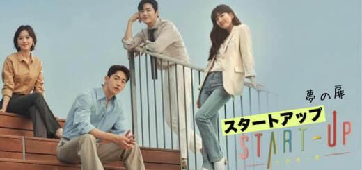 【韓国ドラマ】スタートアップ:夢の扉の相関図 ❤︎キャスト一覧!OST主題歌や挿入歌〜