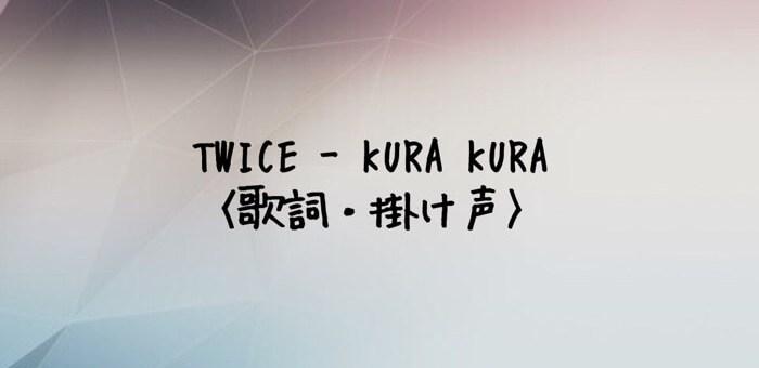 TWICE(トゥワイス) KURA KURA【歌詞・掛け声】