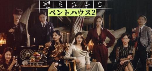 【韓国ドラマ】ペントハウス・シーズン2の相関図 ❤︎キャスト一覧!OST主題歌や挿入歌〜