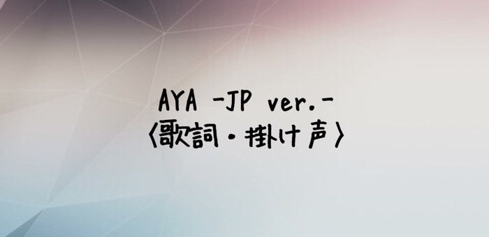 MAMAMOO(ママム) AYA -Japanese Ver.-【歌詞・掛け声】