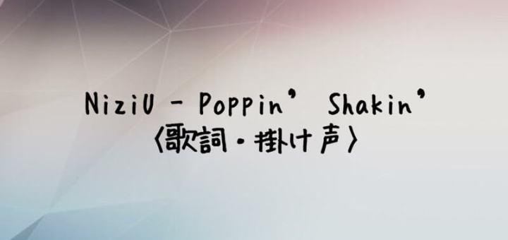 NiziU(ニジュー) Poppin' Shakin'【歌詞】