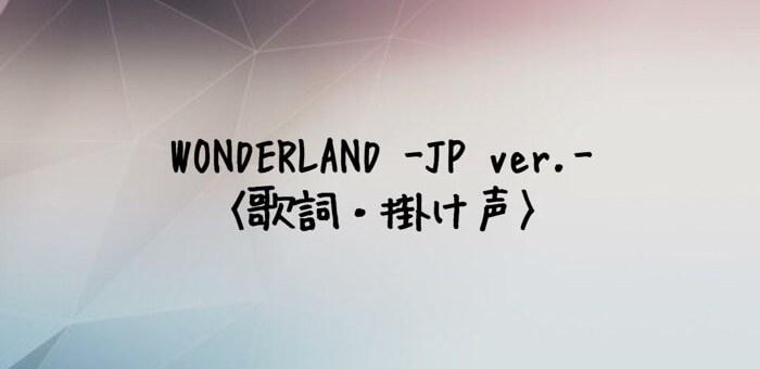 ATEEZ(エイティーズ) WONDERLAND -Japanese Ver.-【歌詞・掛け声】