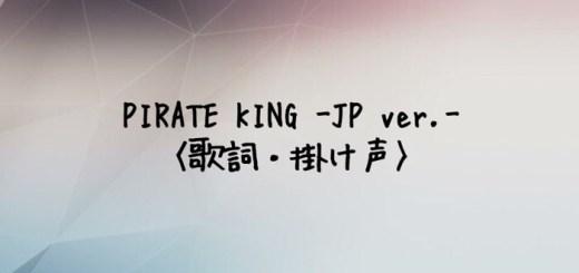 ATEEZ(エイティーズ) PIRATE KING -Japanese Ver.-【歌詞・掛け声】