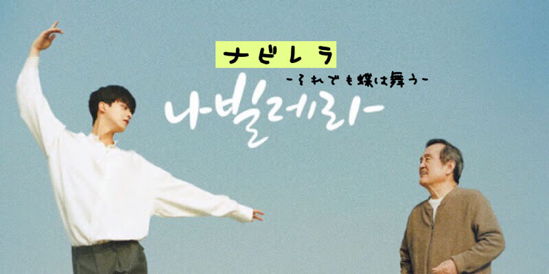 【韓国ドラマ】ナビレラの相関図 ❤︎キャスト一覧!OST主題歌や挿入歌〜
