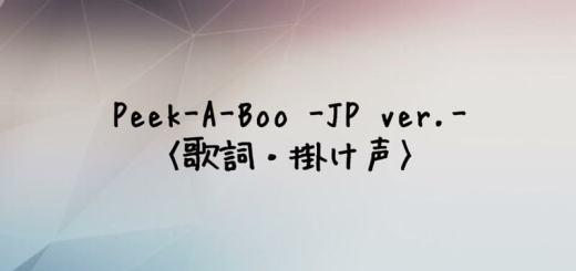Red Velvet(レドベル) Peek-A-Boo -Japanese Ver.-【歌詞・掛け声】