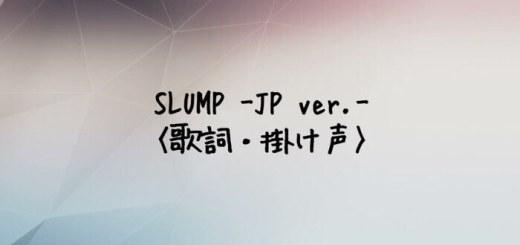 Stray Kids(スキズ) SLUMP -Japanese Ver.-【歌詞・掛け声】
