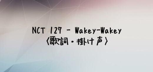 NCT 127(エヌシーティー127) Wakey-Wakey【歌詞・掛け声】