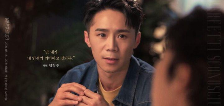 Lim Chul Soo(イム・チョルス)のプロフィール❤︎SNS【韓国俳優】