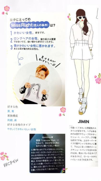 防弾少年団 BTS ジミン (Jimin) 好きな女性タイプ