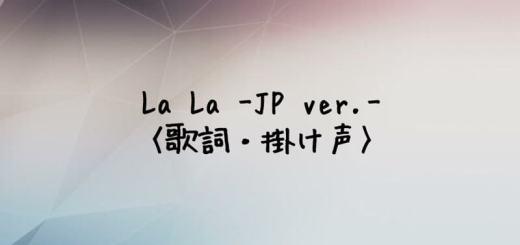WINNER(ウィナー) La La -Japanese Ver.-【歌詞・掛け声】