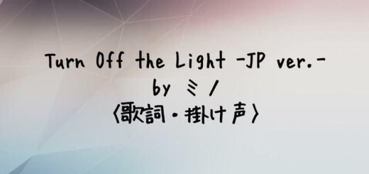 WINNER(ウィナー) Turn Off the Light -Japanese Ver. - by ミノ【歌詞・掛け声】