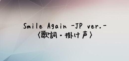 WINNER(ウィナー) Smile again -Japanese Ver. -【歌詞・掛け声】