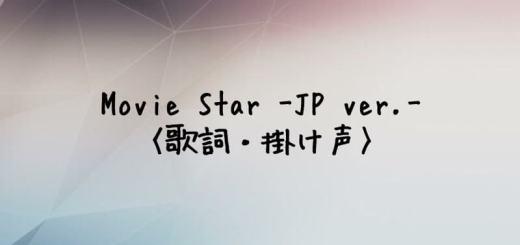 WINNER(ウィナー) Movie Star -Japanese Ver.-【歌詞・掛け声】