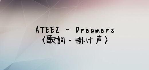ATEEZ(エイティーズ) Dreamers【歌詞・掛け声】