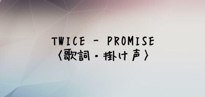 TWICE(トゥワイス) PROMISE【歌詞・掛け声】