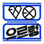 EXO アルバム GROWL