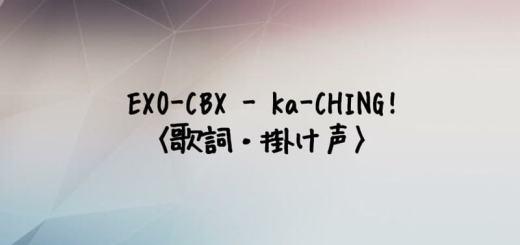 EXO-CBX(エクソチェンベクシ) Ka-CHING!【歌詞・掛け声】