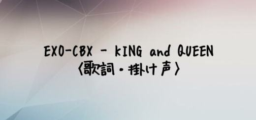 EXO-CBX(エクソチェンベクシ) KING and QUEEN【歌詞・掛け声】