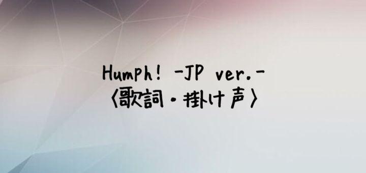 PENTAGON(ペンタゴン) Humph! -Japanese Ver. -【歌詞・掛け声】