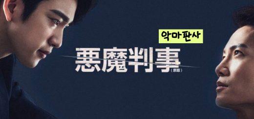【韓国ドラマ】悪魔判事の相関図 ❤︎キャスト一覧!OST主題歌や挿入歌〜