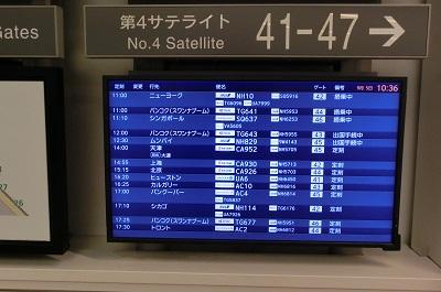 成田空港国際線のタイムテーブル