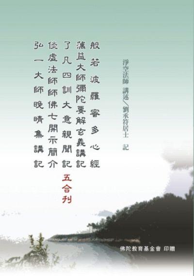 中文法寶結緣