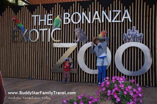 พาลูกเที่ยวเขาใหญ่, ที่เที่ยว, เด็ก, เขาใหญ่, สวนสัตว์, โบนันซ่า, bonanza
