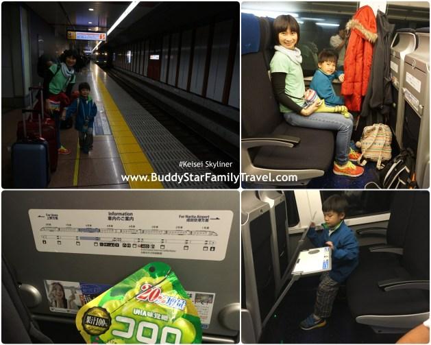 นั่งรถไฟเที่ยวญี่ปุ่น, เด็ก, skyliner