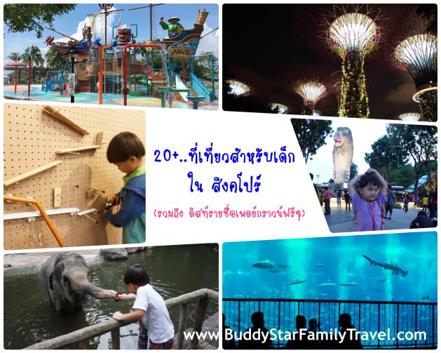 พาลูกเที่ยวสิงคโปร์ , ที่เที่ยวเด็ก , สิงคโปร์, พาลูกเที่ยวต่างประเทศ , ตัวเอง
