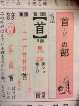 kubi-kanji-2