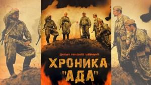 Хроника Ада (Главный калибр), фильм 2006